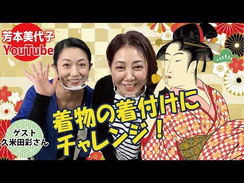 【芳本美代子 公式】みっちょんINポッシブルNo3 着付けにチャレンジ ゲスト久米田彩