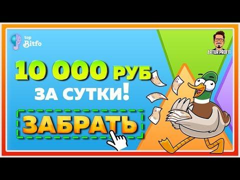 Bitfo.top - Сайт на котором можно за 1 день заработать 10 000 руб ничего не делая!!! / #ArturProfit