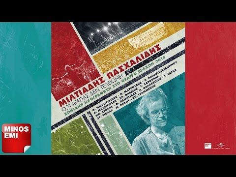Το Καπηλειό - Γιάννης Χαρούλης & Μίλτος Πασχαλίδης (Live 2015) | Official Audio Release