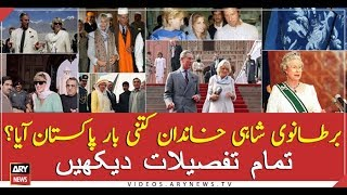 A look back at past visits to Pakistan by British royals