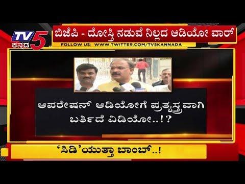 ಬಿಜೆಪಿ ದೋಸ್ತಿ ನಡುವೆ ನಿಲ್ಲದ ಆಡಿಯೋ ವಾರ್ | CM HD Kumaraswamy | Yeddyurappa | TV5 Kannada