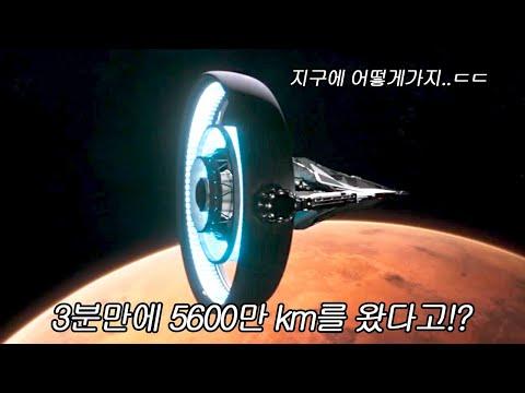 과학기술이 100배 발전한 인류가 3분만에 화성에 가면 일어나는 일ㄷㄷ