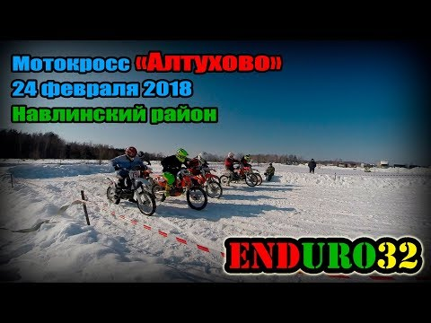 Зимний мотокросс. Поселок Алтухово 24.02.2018 | Winter motocross. Settlement Altukhovo 24.02.2018