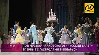 «Русский балет» прибыл в Минск