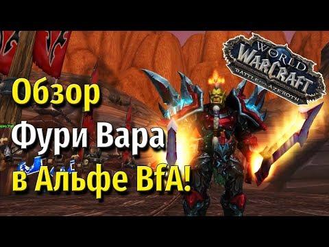 Обзор Изменений Фури Вара в Альфе Battle for Azeroth!