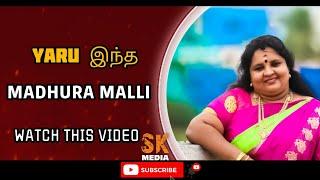 MADHURA MALLI | நாட்டுப்புற பாடல் பாடகி | SK MEDIA