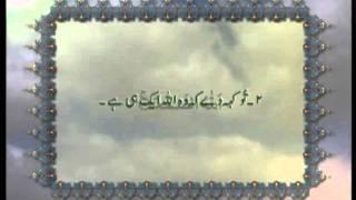 Surah Al-Ikhlas (Chapter 112) with Urdu translation, Tilawat Holy Quran, Islam Ahmadiyya