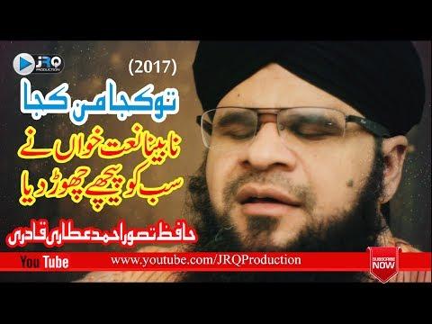 Tu Kuja Man Kuja | Hafiz Tasawwor Ahmad Attari Qadri | Releasd By JRQ Production | (2017)