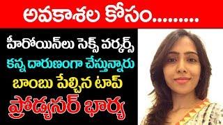 అవకాశాలుకోసంహీరోయిన్లుసెక్స్ వర్కర్స్ లకన్నదారుణంగాచేస్తున్నారు ILatest Tollywood News I Telugu News