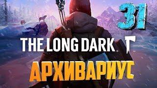 Прохождение игры The Long Dark ► Архивариус