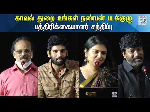 kaval-thurai-ungal-nanban-movie-press-meet-suresh-ravi-raveena-ravi-rdm-hindu-tamil-thisai