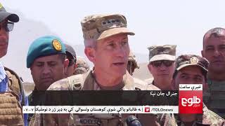 LEMAR NEWS 11 June 2018 /۱۳۹۷ د لمر خبرونه د غبرګولي ۲۱ نیته
