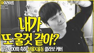 (ENG SUB) 방송 200회 서프라이즈! 선율과 율…
