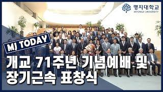 [명지투데이] 개교 71주년 기념예배 및 명지학원 장기…