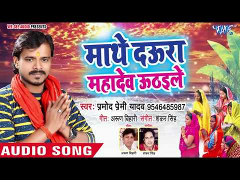 PROMOD PREMI CHAT SONGS  2018