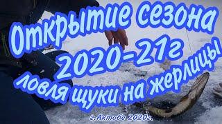 Открытие зимнего сезона 2020 2021г Ловля щуки на жерлицы Река моего детства г Актобе 2020г