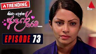Kiya Denna Adare Tharam (කියා දෙන්න ආදරේ තරම්) | Episode 73 | 16th September 2021 | Sirasa TV Thumbnail