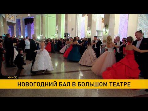 Новогодний бал в Большом театре в Минске