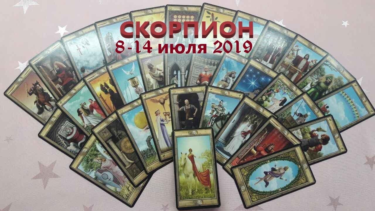 СКОРПИОН– гороскоп ТАРО на неделю с 8 по 14 июля 2019