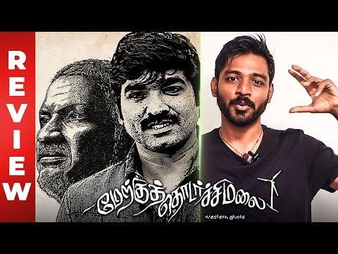 Merku Thodarchi Malai Review by Maathevan   Vijay Sethupathi   Ilaiyaraaja   MR 08