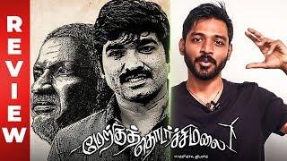 Merku Thodarchi Malai Review by Maathevan | Vijay Sethupathi | Ilaiyaraaja | MR 08