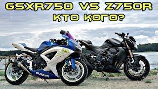 Стрит против Спорта. Z750R vs GSXR750. Рулёжка или мощность?