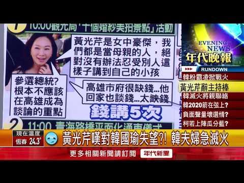張雅琴挑戰新聞》黃光芹為兒子離職回歸家庭 韓國瑜:嚇一跳