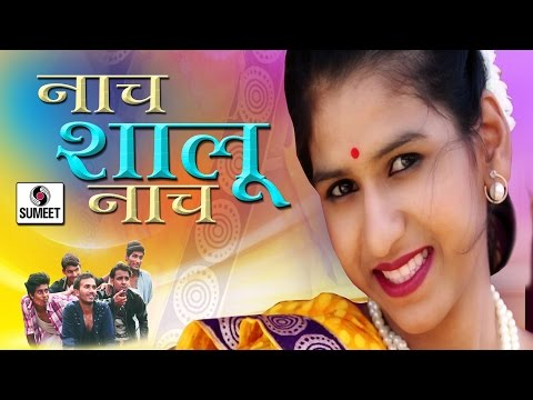 "Nach Shalu Nach - Child Artist ""Pradnya Chavan""  - Sumeet Music"