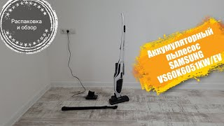 пылесос Samsung Powerstick VS-60K6051KW обзор