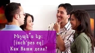 Проект «Учим армянский язык». Урок 4.