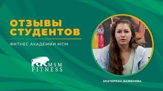 Отзывы об Академии Фитнеса МСМ + Курсы Английского Языка в Праге. Баженова Катя.