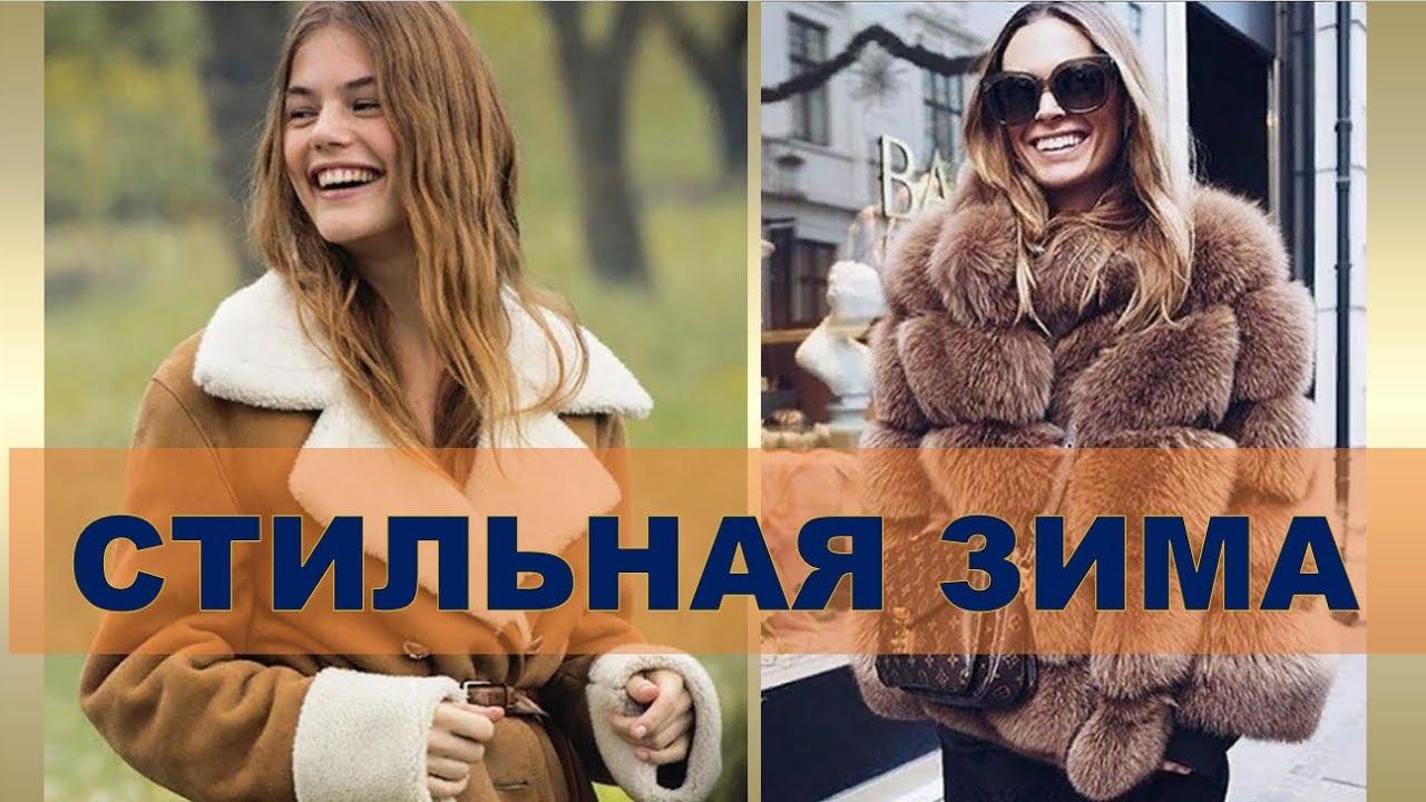 Стильная Зима 2019 что Купить на Зиму Тренды | Уличная Мода Зима 2019 - 16 Модных Образов Подчеркивающих