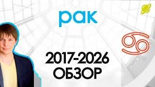 Гороскоп Рак на год 2018 - 2026 Астрологический прогноз / Павел Чудинов astrology horoscopes