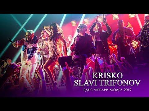 Krisko ft. Slavi Trifonov & Ku-Ku Band - Edno Ferrari Model 2019