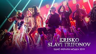 Krisko ft. Slavi Trifonov & Ku-Ku Band - Edno Ferrari Model 2019 thumbnail