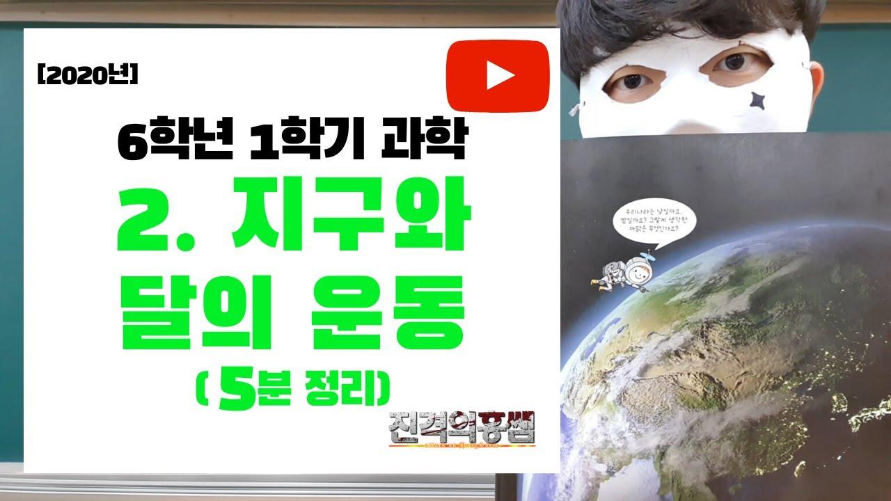 [5분정리] 6학년 1학기 과학 2단원. 지구와 달의 운동 - [진격의홍쌤] / 2020년