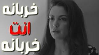 حالات واتس مهرجانات|حسن شاكوش|خربانه انت خربانه|محمد رمضان|نسر الصعيد
