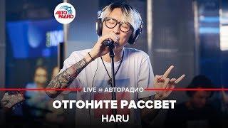 HARU - Отгоните Рассвет (LIVE @ Авторадио)