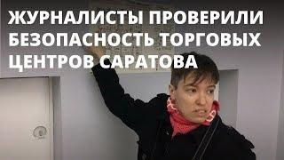 Журналисты проверили безопасность торговых центров Саратова