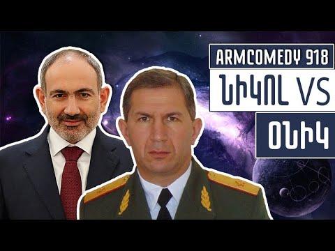 ArmComedy 918 - Նիկոլ VS Օնիկ