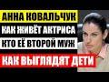 Поклонники онемели! Как живёт популярная актриса Анна Ковальчук! Кто второй муж и как выглядят дети
