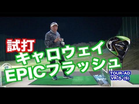 【試打シリーズ】キャロウェイ新作ドライバーを打ってみた!