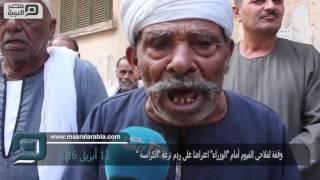 بالفيديو| وقفة لـ فلاحي الفيوم أمام مجلس الوزراء