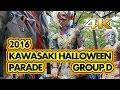 [4K]Kawasaki Halloween Parade 2016 -Group D /  川崎ハロウィンパレード・グループD