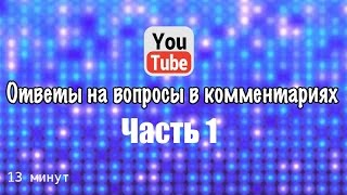 Отвечаю на комментарии в Youtube #1(Мой блог: http://xalabuda.ru/ -------------------------------------------------------------------------------------------------- EXMO: https://goo.gl/IfcDFU genesis-mining: ..., 2016-02-29T21:05:23.000Z)