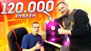 Подарил Школьнику ПК За 120.000 Рублей ● Мама была в шоке!