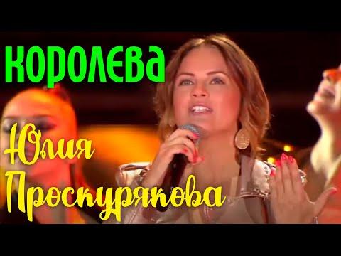 Смотреть клип Юлия Проскурякова - Королева