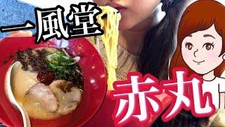 高田馬場の博多一風堂さんに寄りました♪甘いもの以外は食レポできません...