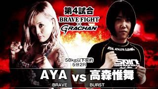 BRAVE FIGHT ×GRACHAN 58kg以下契約 5分2R AYA(BRAVE) vs 高森惟舞(B...