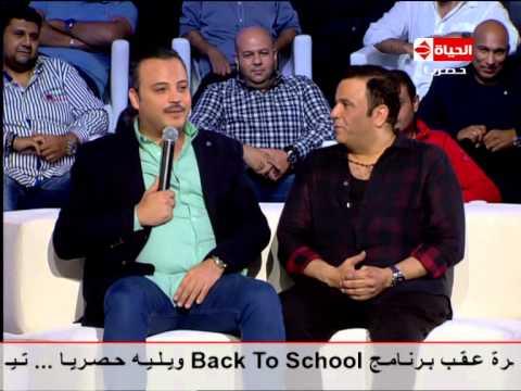 تامر عبد المنعم [يقلد] محمد فؤاد فى برنامج   Back to school